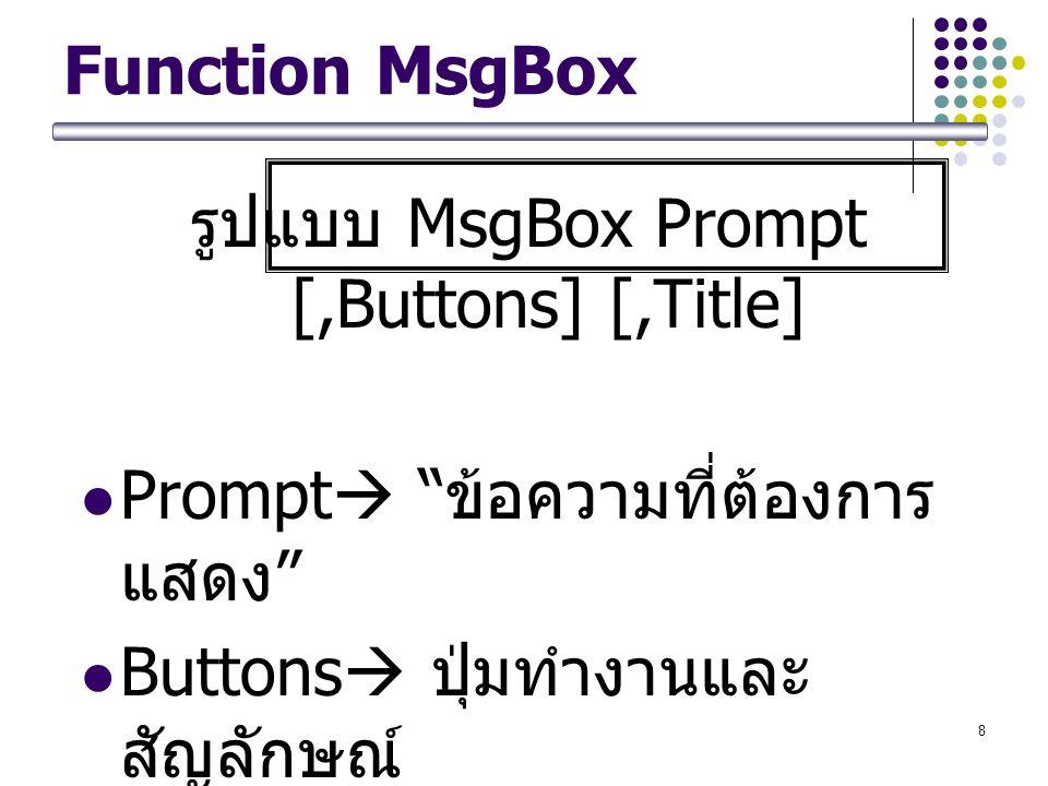 รูปแบบ MsgBox Prompt [,Buttons] [,Title]